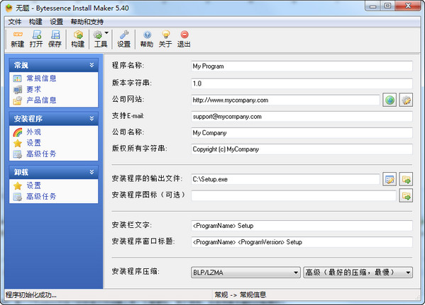 安装程序制作(Bytessence InstallMaker)