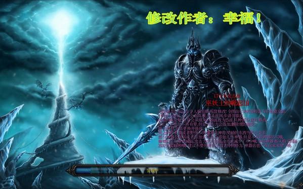 LT生存反击之巫妖王崛起