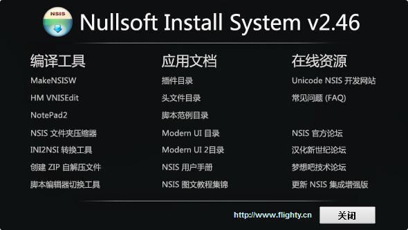 NSIS(脚本安装系统) v2.51 20160601中文版