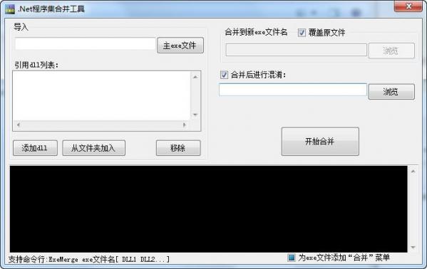 .Net程序集合并工具