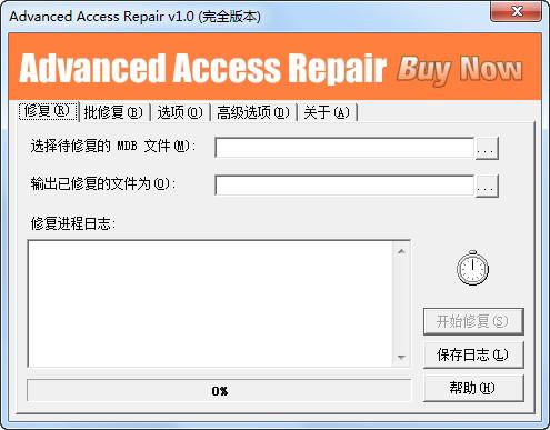 Access修复工具(Advanced Access Repair) v1.0汉化版