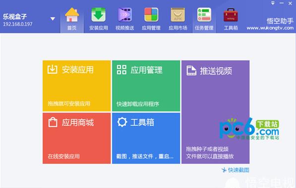 悟空盒子助手 v1.1.8.5绿色版