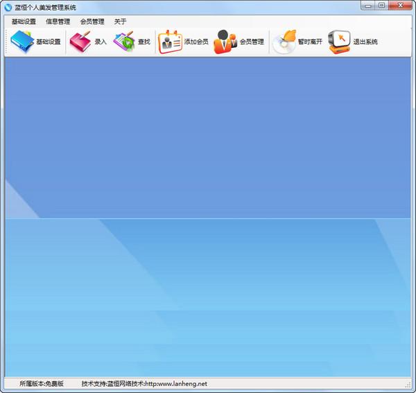 蓝恒个人美发管理系统 1.0 免费版