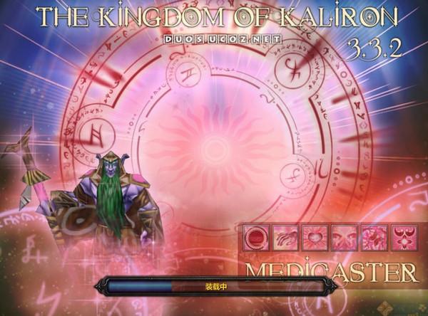 卡利隆王国 3.3.2b 中文版