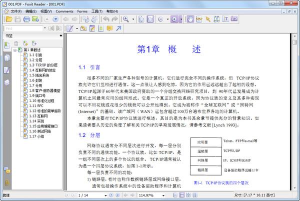 TCP/IP详解卷二 PDF中文版