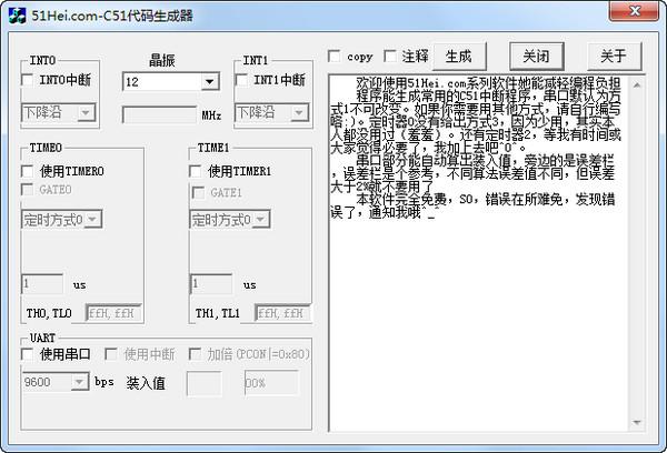 C51代码生成器