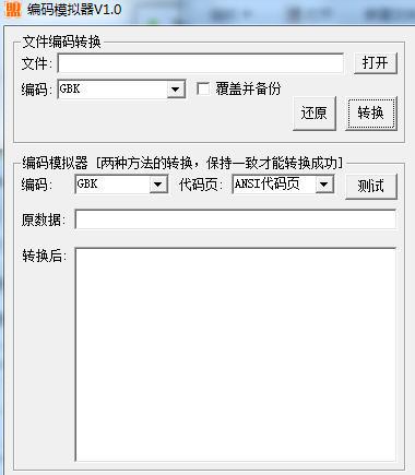 编码模拟器 v1.0 绿色版