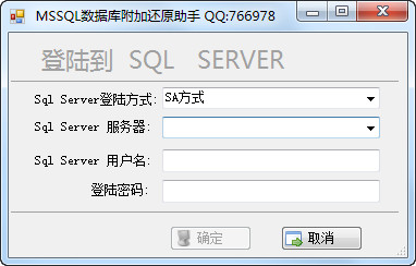 MSSQL数据库附加还原助手 v0.42