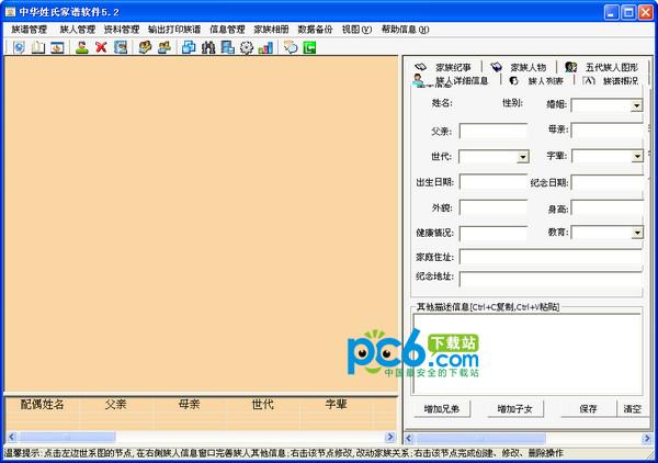 中华姓氏家谱软件 5.2 绿色版