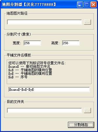 地图分割器(Map Splitter) v1.0中文汉化版