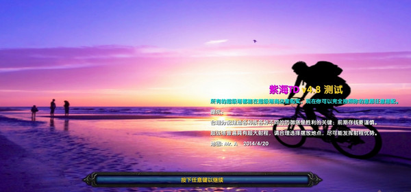 紫海TD 4.8 测试版