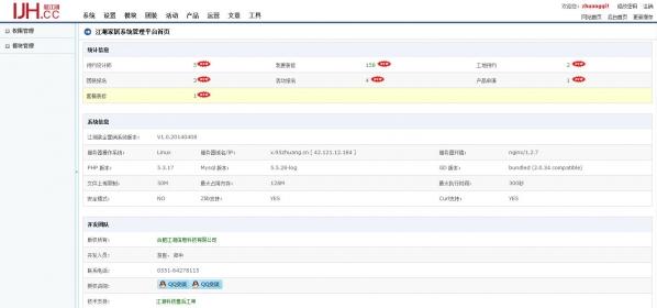 江湖装企营销网系统 v1.0免费版