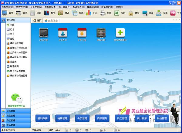 美业通美容美发美甲管理软件 11.25
