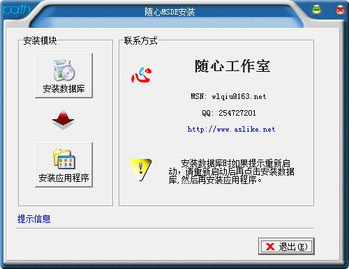 随心MSDE安装 v1.0绿色版