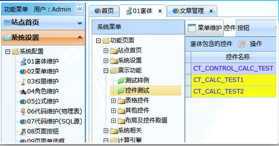 UD业务管理软件...