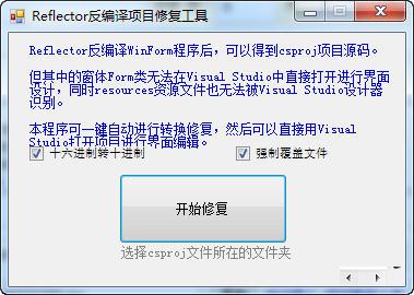 Reflector反编译项目修复工具