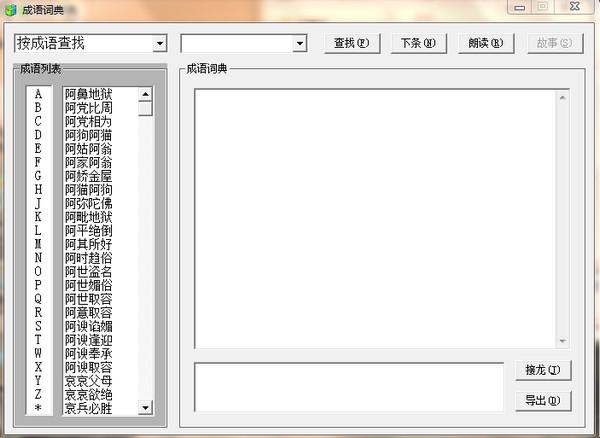 汉语之星 2005