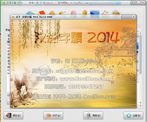 汉语字霸2014...