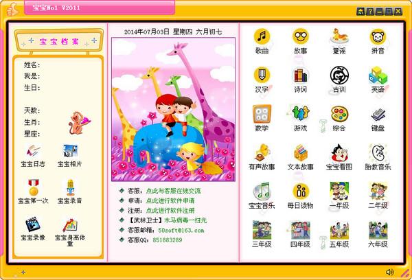 宝宝NO.1 2011