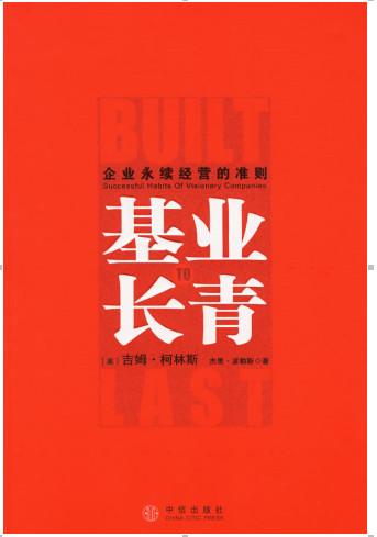 基业长青 pdf