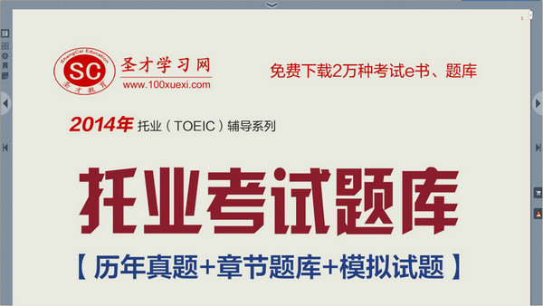 圣才2014托业考试题库 v1.0