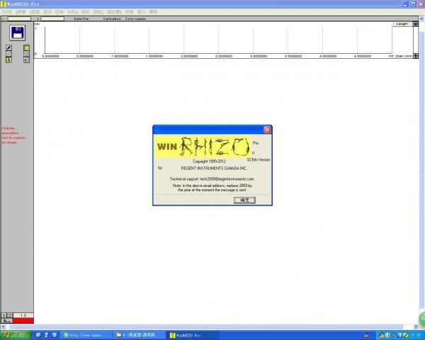 WinRHIZO(根系分析系统) 2013 e专业版