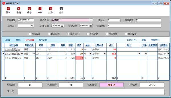 维科广告公司管理软件 7.8 免费版
