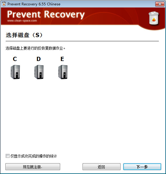 Prevent Recovery 数据恢复