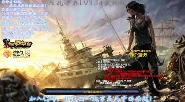 炸乱世界 LV3.15 最终版