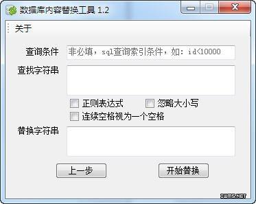数据库内容替换工具 v1.4.0绿色版