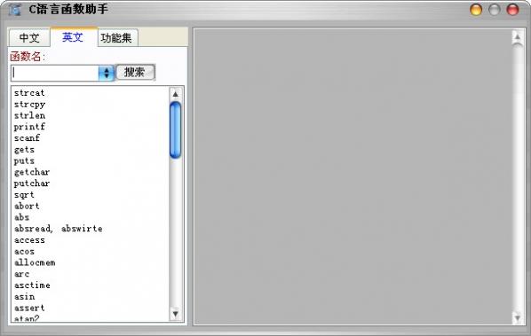 C语言函数助手...
