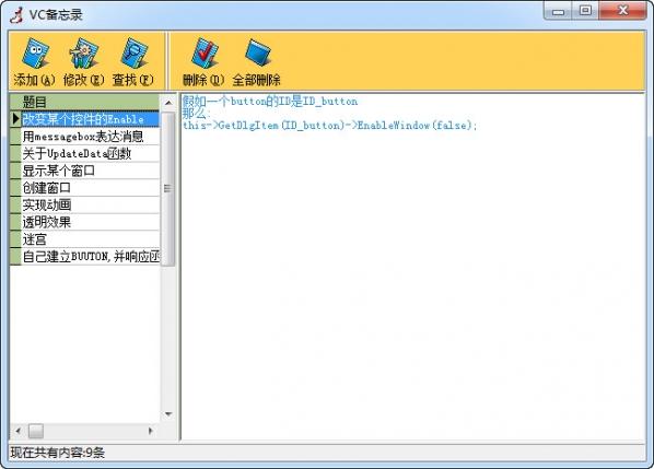 VC备忘录 V1.0中文免费版
