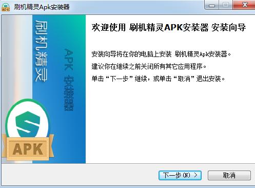 刷机精灵APK安装器