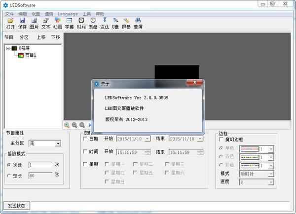 光灵LED控制卡软件 2.0 官方版