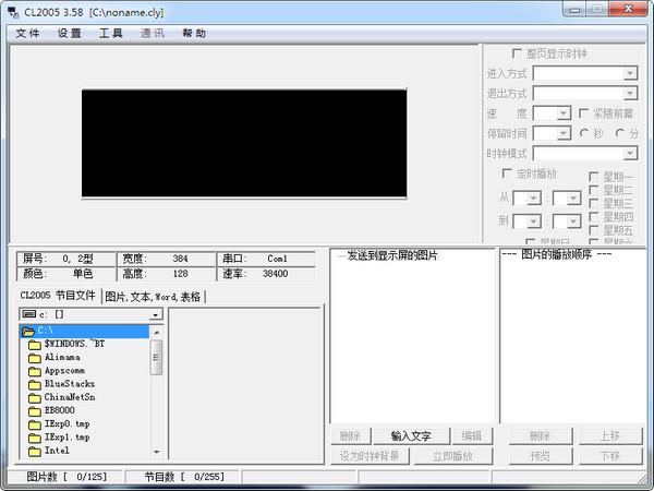 CL2005 LED屏驱动 3.58 免费版