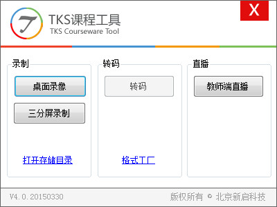 TKS课程工具 v4.0