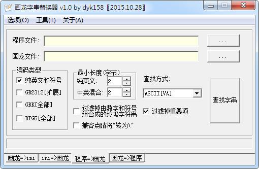 画龙字串替换器 v1.0绿色版