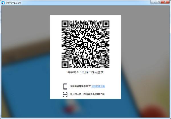 导学号电脑版 1.1.3.14官方版