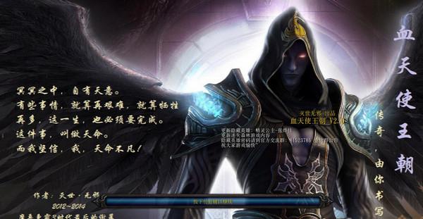 血天使王朝 2.2 正式版