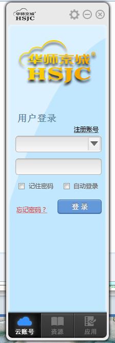 华师教育云 v1.0 官方版