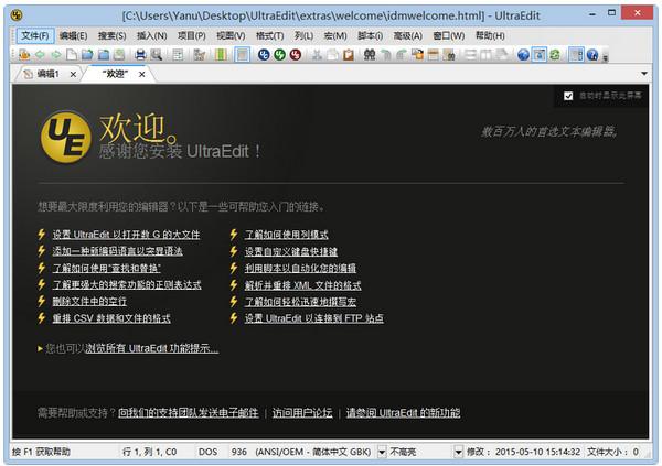 IDM UltraEdit V24.0.0.49官方中文版