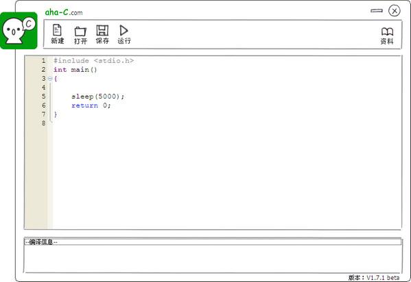 啊哈c语言编译器...