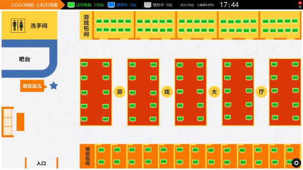 GOGO网吧上机引导图 1.0 官方版