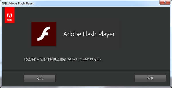 adobe flash player卸载程序