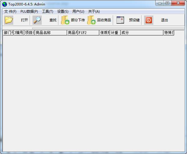 寺冈电子秤top2000 6.4.5 免费版