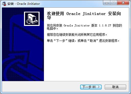 Oracle Jinitiator v1.1.8.27(x32/x64位)