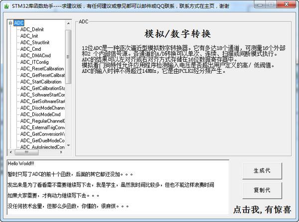 STM32库函数助手 v1.0绿色版