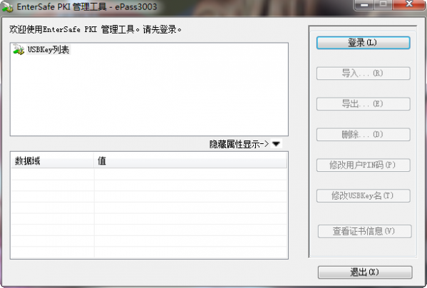 epass3003管理工具 1.0.9.824 官方版