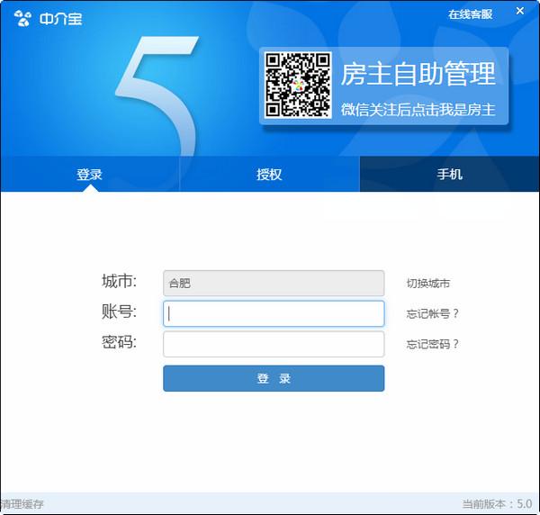 中介宝 5.0 官方版