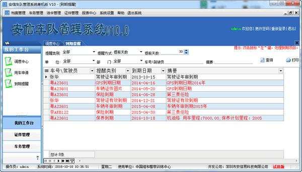 安信车队管理系统 10 单机版